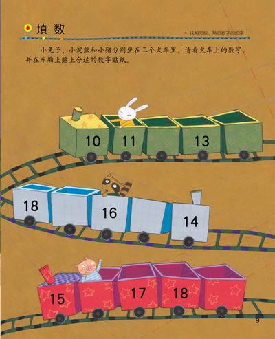 聪聪创意数学--数字与数量(附赠1册同步数学练习本)图片