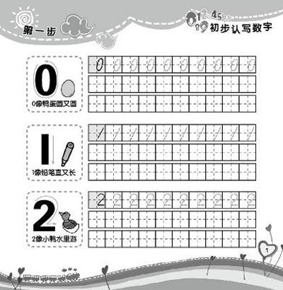 托马斯小状元描红(500个基础汉字+汉语拼音+