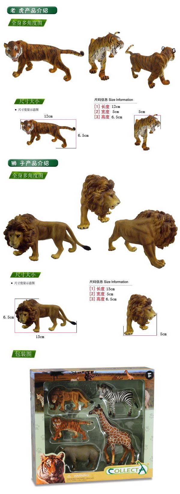 collecta 森林系列 森林动物5只礼盒装 89200