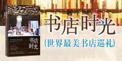 新经典 书店时光
