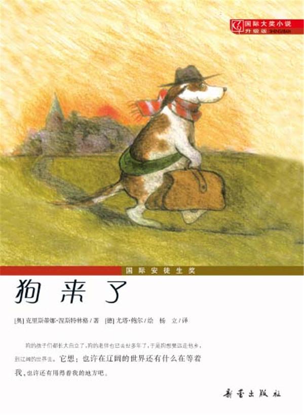 语文新课标必读书目系列第4辑/外国著名童话类/天方夜谭