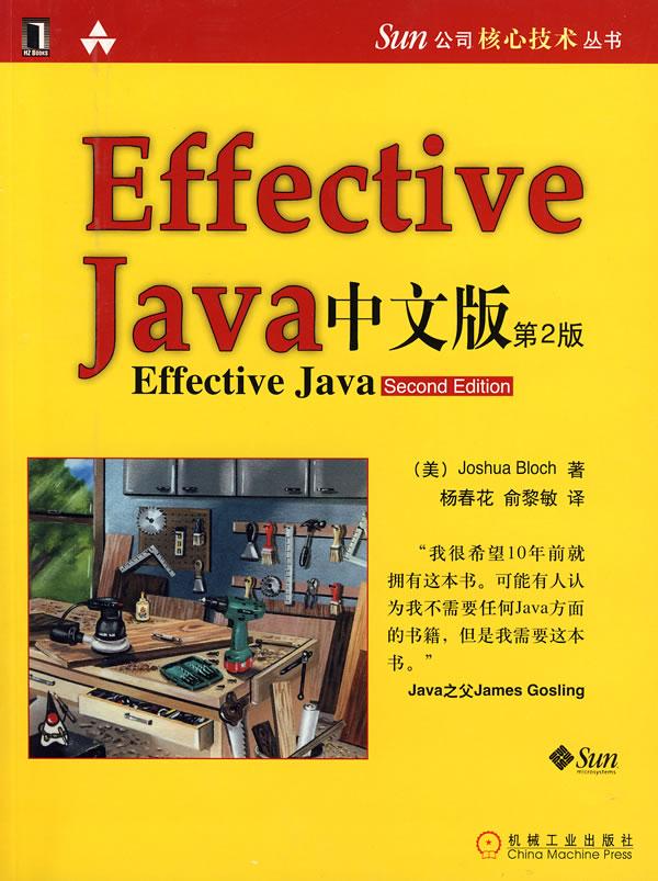 Sun公司核心技术丛书:EffectiveJava中文版(第2版)[平装]