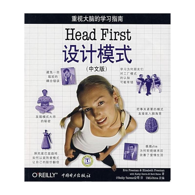 HeadFirst设计模式(中文版)[平装]