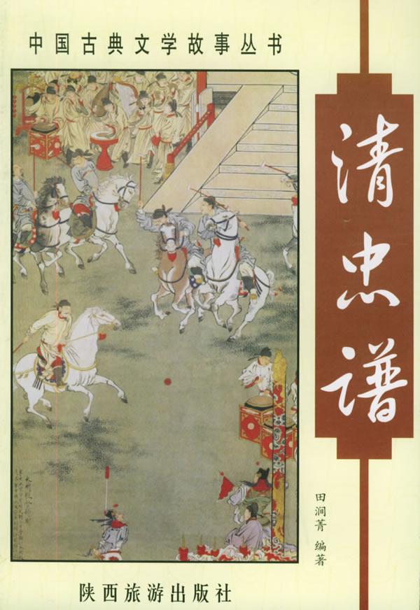 清忠谱——中国古典文学故事丛书