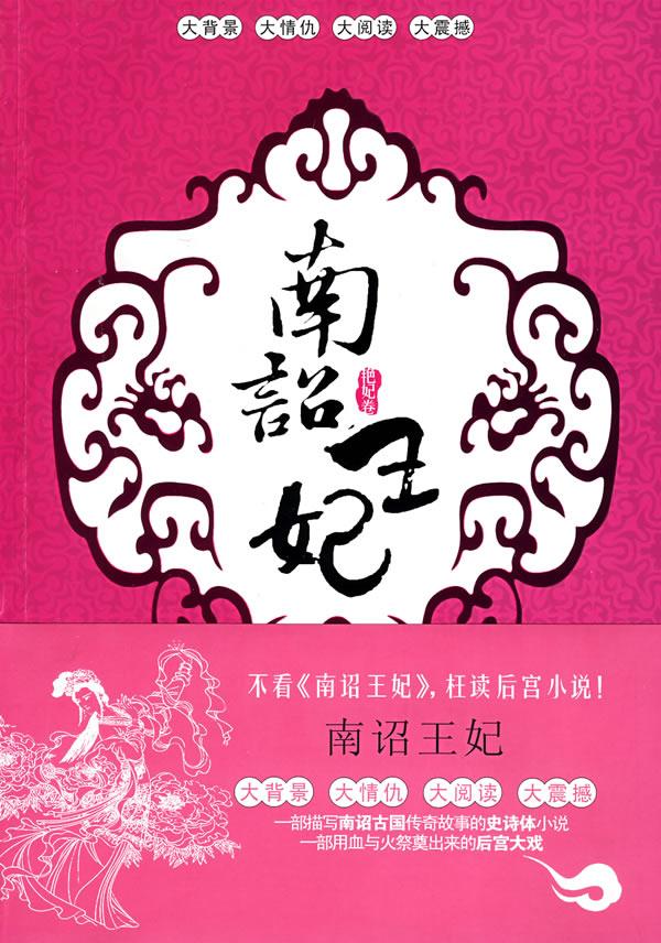 南诏王妃(艳妃卷)