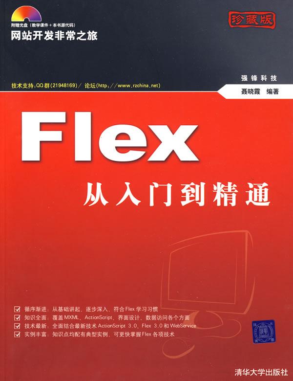 Flex4.0RIA开发详解(第2版)(附DVD光盘1张)[平装]