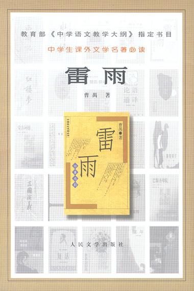 中学生课外文学名著必读--雷雨(中学生课外文学名著必读丛书)